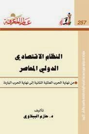 النظام الاقتصادي الدولي المعاصر - حازم الببلاوي pdf