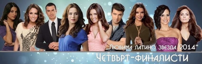 """""""ЛЮБИМА ЛАТИНО ЗВЕЗДА 2014"""""""