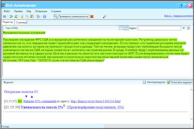 Программа проверки текстов Etxt антиплагиат