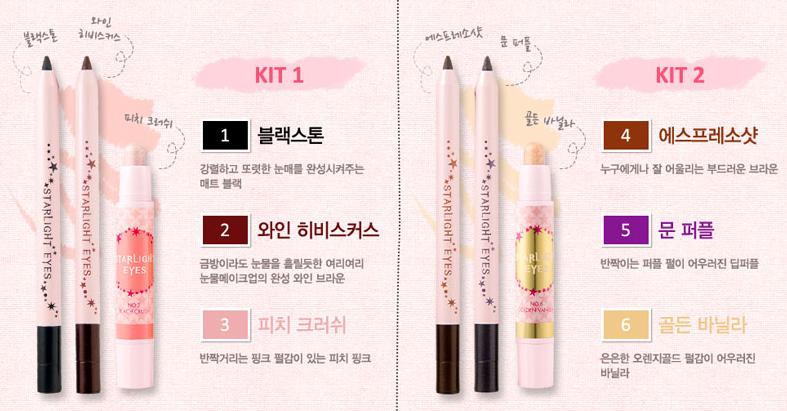 IPKN Starlight eyes kits