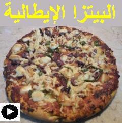 فيديو طريقة عمل البيتزا الإيطالية بالدقيق الأبيض و السميد ، و صوص البيتزا بالطماطم و الليمون المخلل