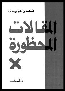 المقالات المحظورة - فهمي هويدى pdf