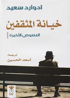 """تحميل كتاب """"خيانة المثقفين"""" النصوص الأخيرة لـ إدوارد سعيد"""