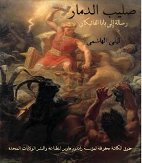 حمل كتاب صليب الدمار رسالة إلى بابا الفاتيكان - ليلى الهاشمي