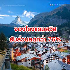 จองโรงแรมสวิสพร้อมส่วนลด 75%