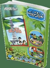 Taleem o Tarbiyat Digest March 2013
