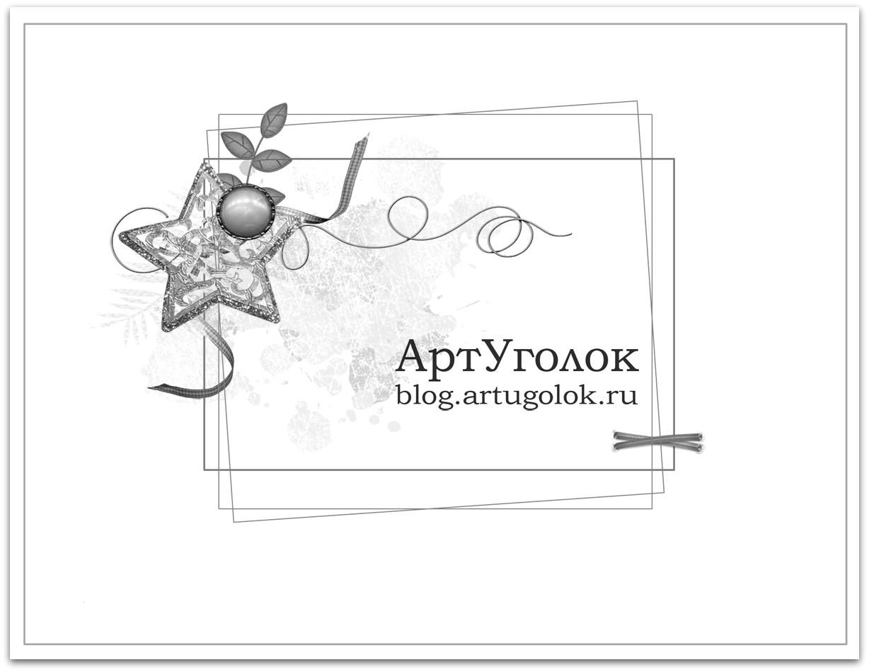 http://blog.artugolok.ru/2014/11/12-2014.html