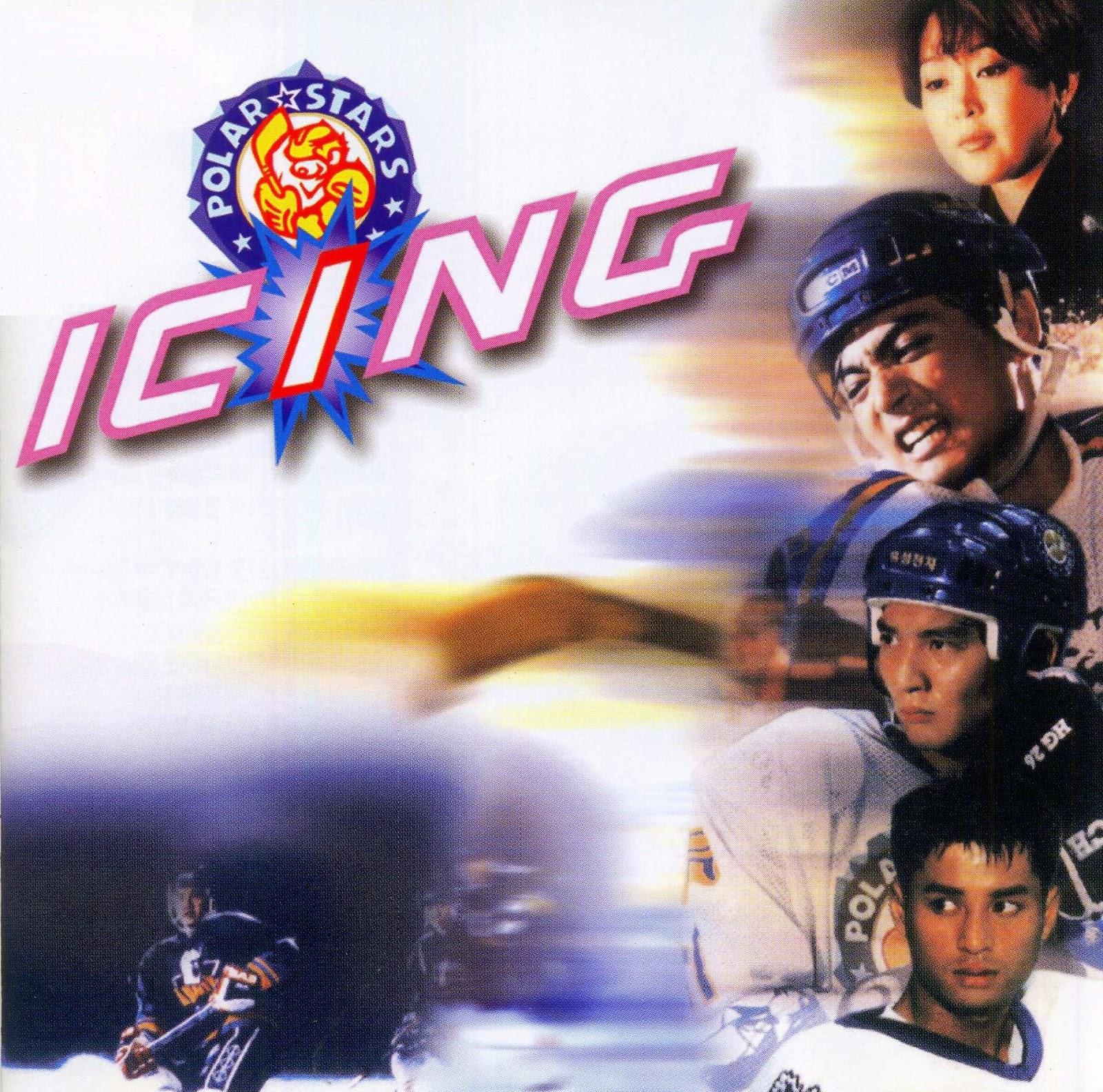 OST - 아이싱 (Icing)