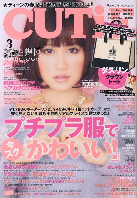 cutie magazine march 2012