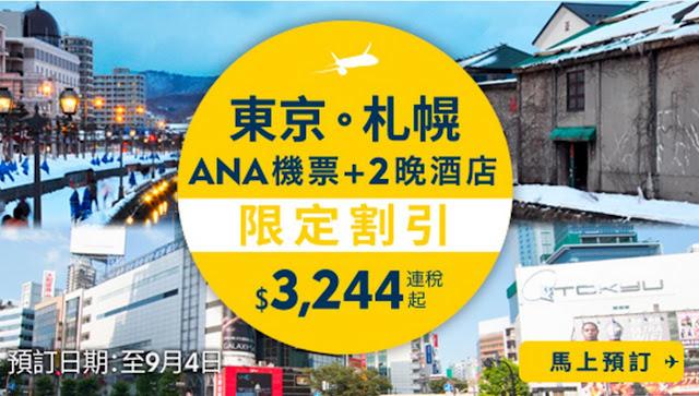 ANA全日空 機票加酒店優惠,香港出發東京/札幌,低至每人HK$3244起,9至10月出發。