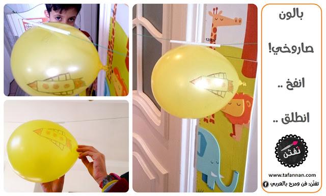 نشاط علمي للصعار البالون الصاروخي كيف القوة تغير من سرعة الجسم وحركته science for kids rocket balloons