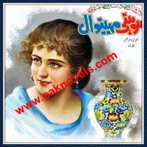 Sohni Mahiwal By Ishtiaq Fatima Uzma