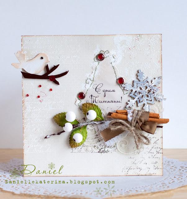 открытка на день Татьяны