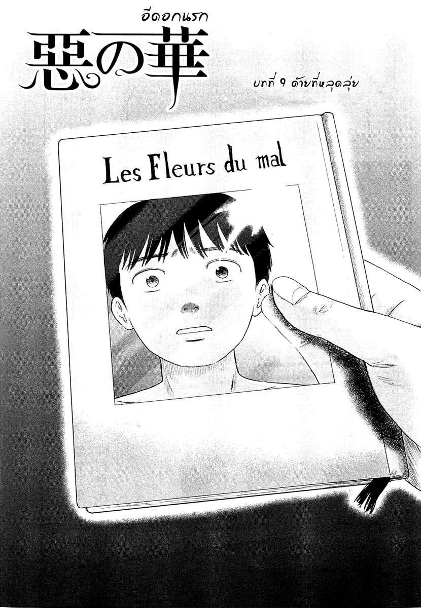 อ่านการ์ตูน Aku no Hana 9 ภาพที่ 1