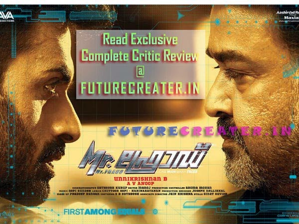 Mr Fraud Malayalam Movie Review | Mr Fraud Malayalam Movie Box Office Collection Report | Mohanlal's Mr Fraud Review