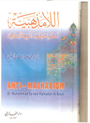 حمل كتاب اللامذهبية أخطر بدعة تهدد الشريعة الإسلامية - البوطي