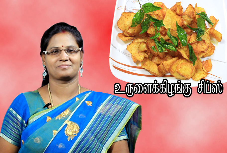 how to make lays potato chips at home in tamil