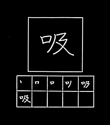 kanji mengisap