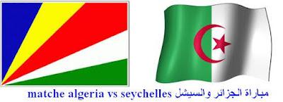 مباراة الجزائر والسيشل اليوم 13-06-2015