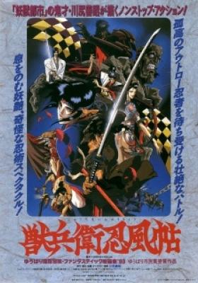 Ninja Scroll (Dub)