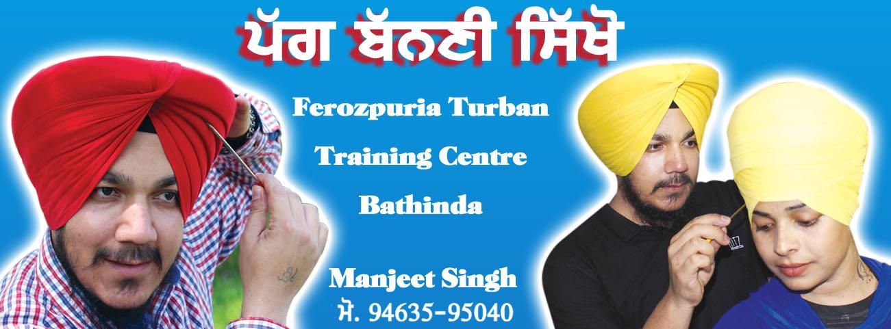 ਪਟਿਆਲਾਸ਼ਾਹੀ Patiala Shahi Turban Fans ( Pagg Dastar )