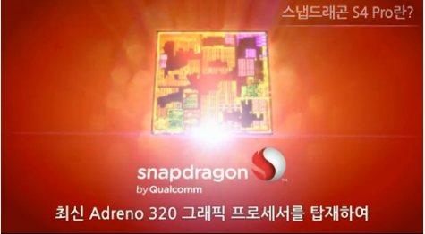Svelato il teaser dei nuovo smartphone con Snapdragon S4 Pro e Adreno 320