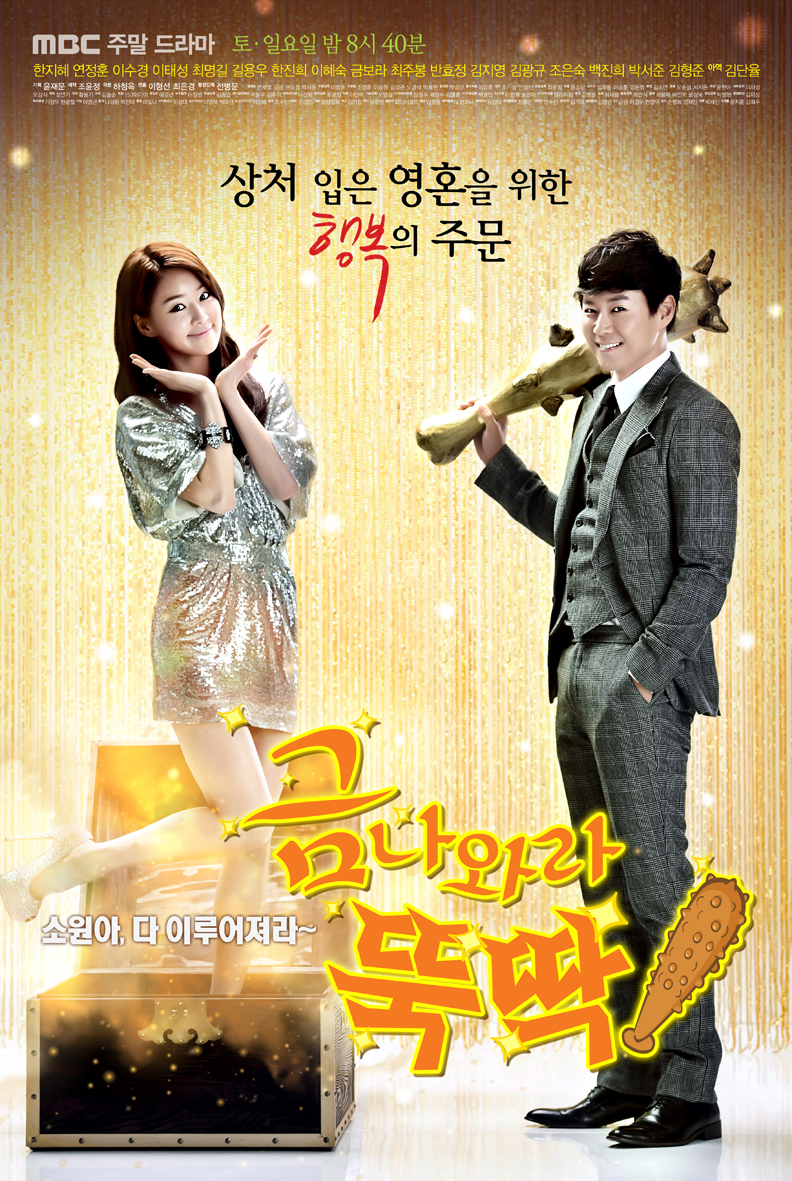 [K-Drama] I Summon You, Gold! (English Subtitle)