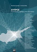 Κύπρος: Πικρά Λεμόνια