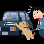 車を傷つけるペットの犬のイラスト