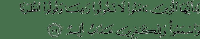 Surat Al-Baqarah Ayat 104