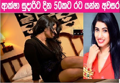 actress aksha sudari hot gossip Lanka