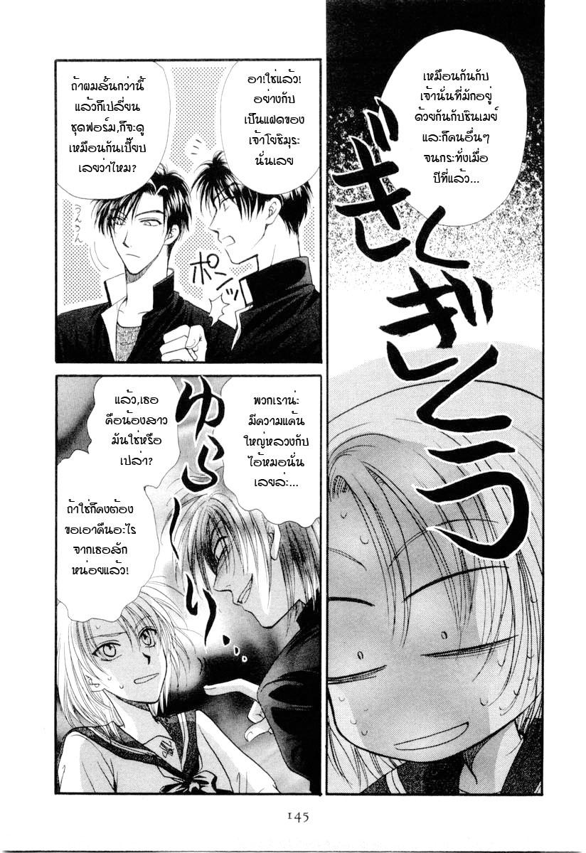 อ่านการ์ตูน Kakumei no Hi 3 ภาพที่ 44