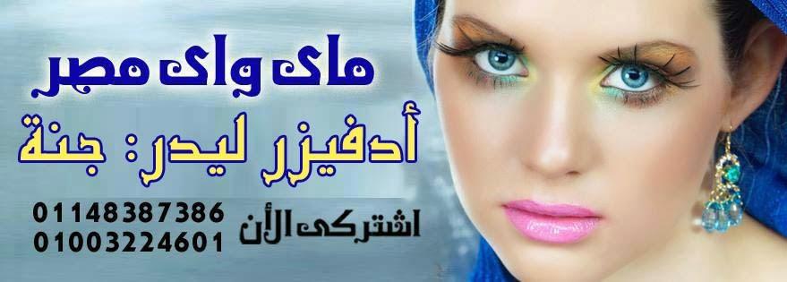 https://www.facebook.com/Mayway.Masr