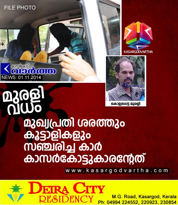 Kasaragod, Kerala, Murder, Attack, Arrest, Police, Car, Mangalore, Court, Custody, Murali Murder: Main accused used car of Kasargodan to escape.