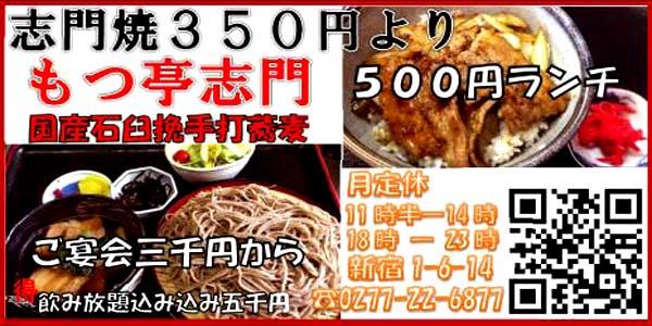 食彩・もつ亭志門 ブログ