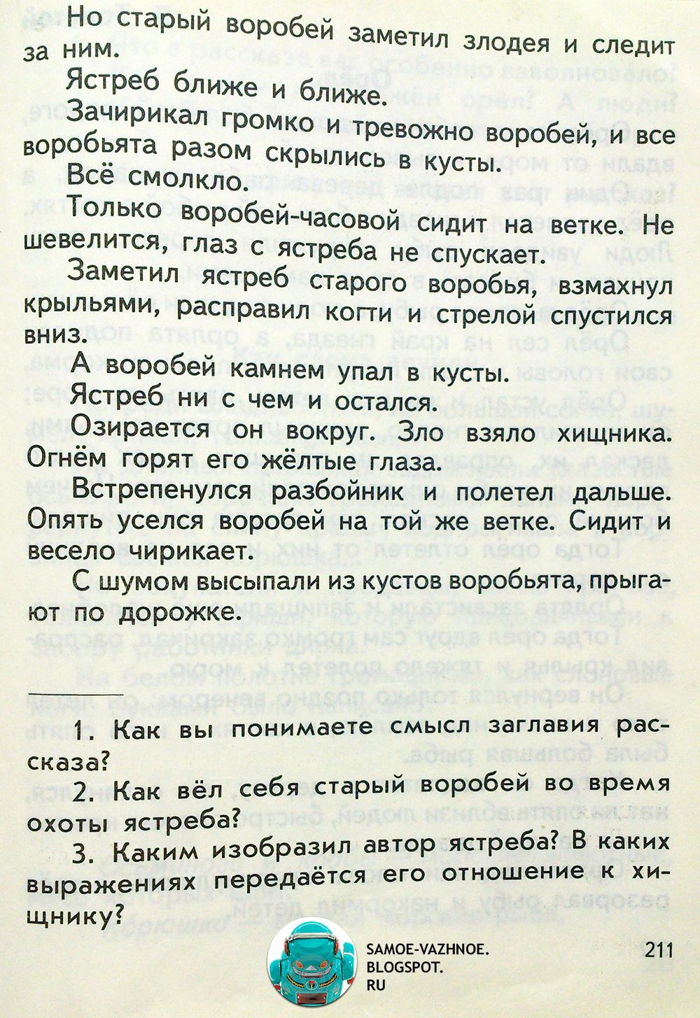 Щипачёв Подсолнух Воробей на часах читать онлайн учебник скан