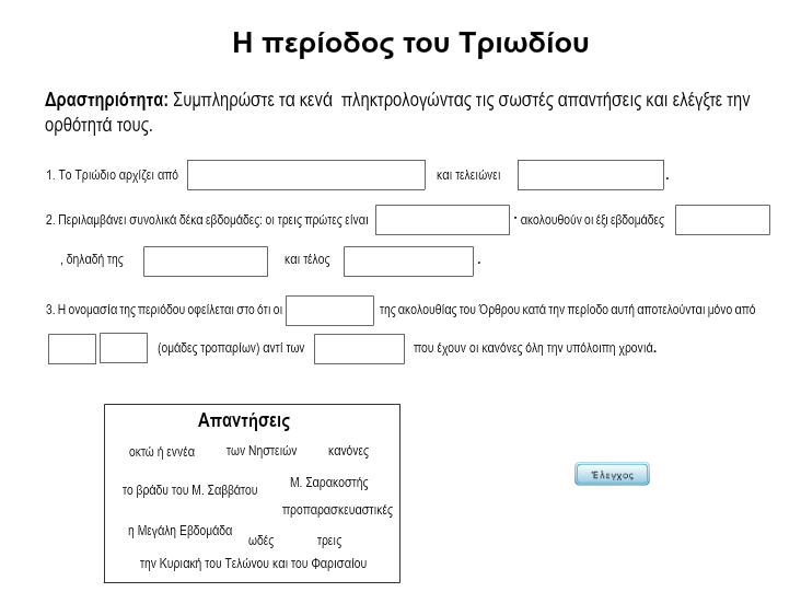 http://ebooks.edu.gr/modules/ebook/show.php/DSGL-A106/116/899,3354/Extras/Html/kef2_en29_triodio_popup.htm