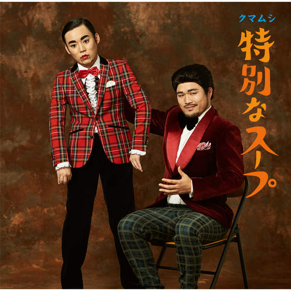 [Album] クマムシ – 特別なスープ (2015.12.16/MP3/RAR)