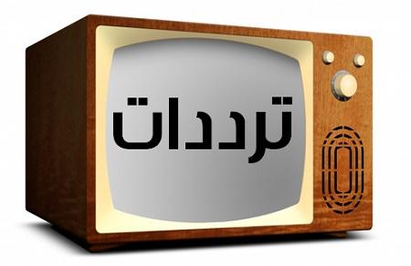 احدث ترددات القنوات الجديده على النايل سات بتاريخ اليوم الجمعة 27 نوفمبر 2015