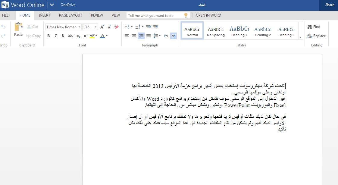 إستعمال برامج مايكروسوفت أوفيس أونلاين Office 2013