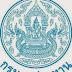 กรมชลประทาน งานราชการ เปิดสอบแข่งขันบรรจุเข้ารับราชการ ประจำปี 2557