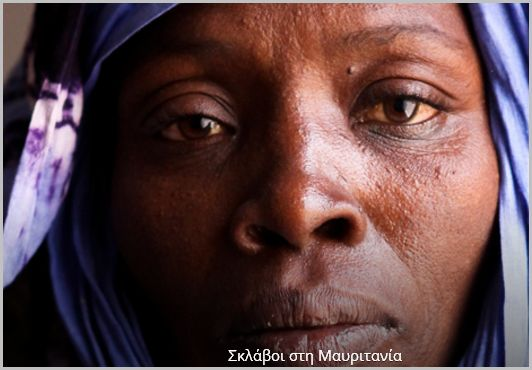 Σκλάβοι στη Μαυριτανία