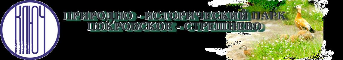 Природно - исторический парк  Покровское - Стрешнево