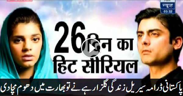"Pakistani drama ""Zindagi Gulzar Hai"" popularity in India"