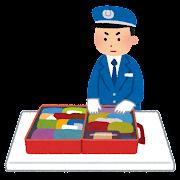 税関の荷物検査のイラスト