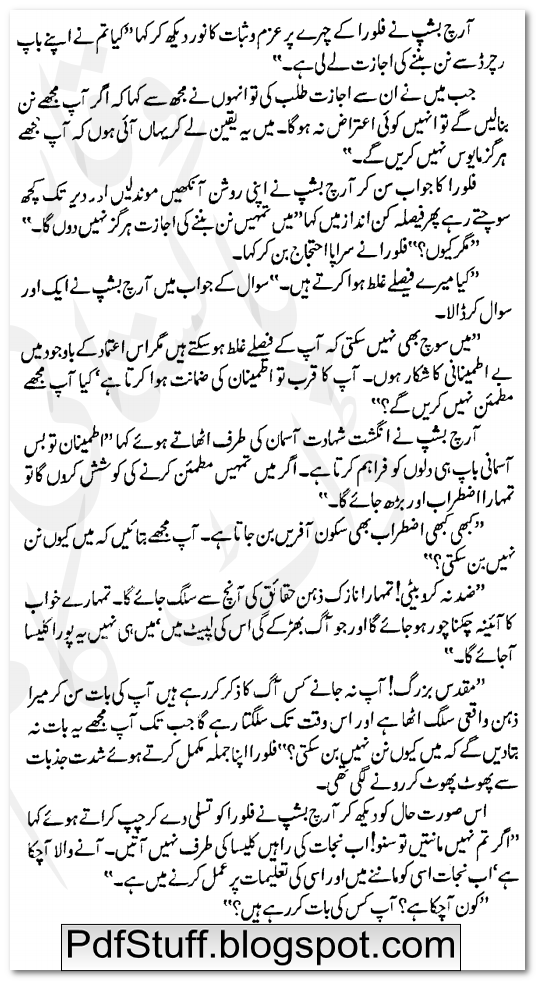 Sample Page of Pur-Israr Banday by Zia Tasneem Bilgrami