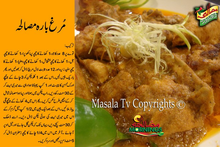 228265 182909595094734 138879886164372 475623 3243829 n Murgh Barah Masala by Chef Shireen Anwar