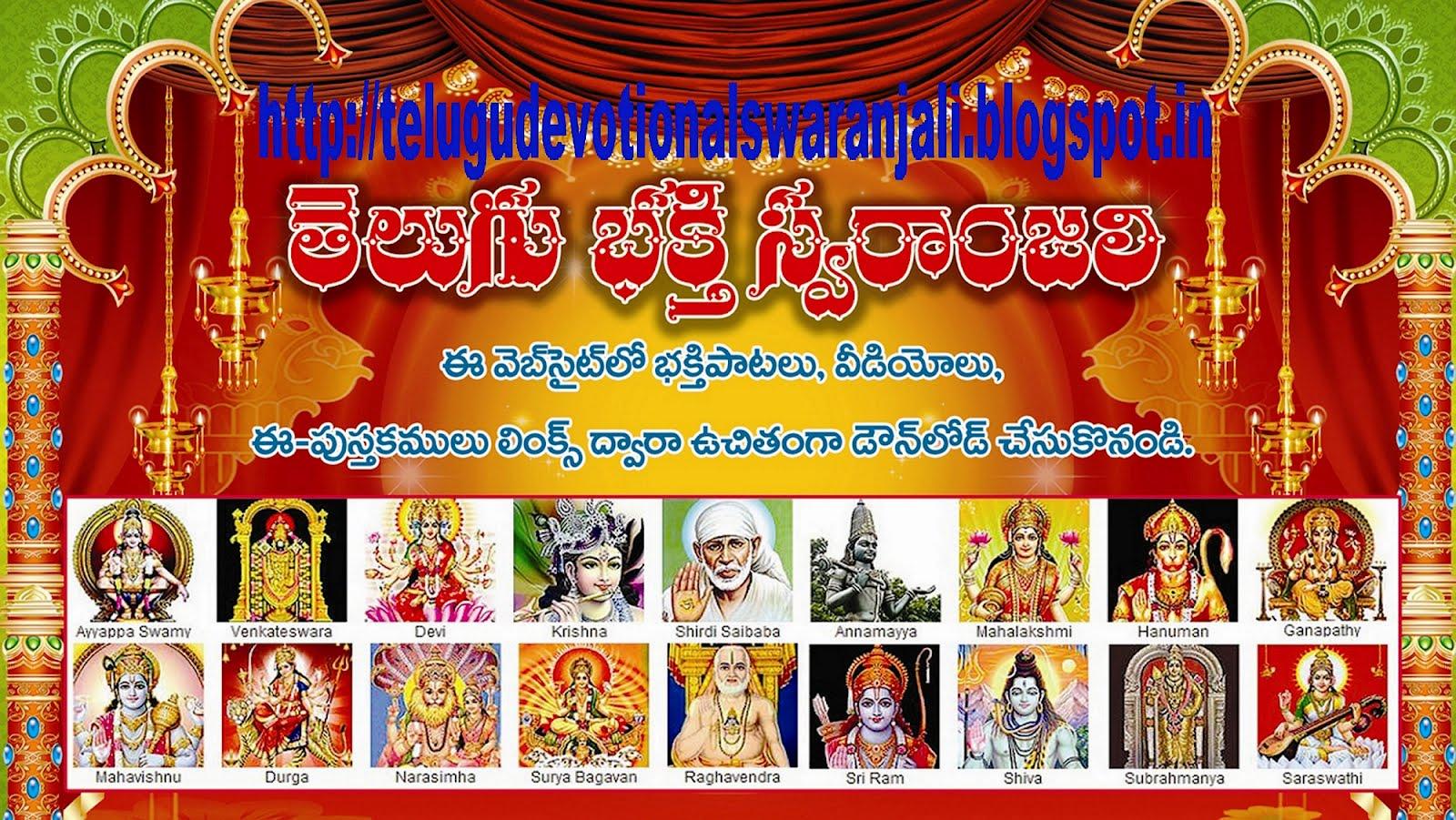 Telugu Books