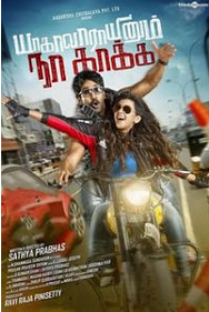 yagavarayinum naa kaakka Tamil Full Movie 2015 Download 300MB