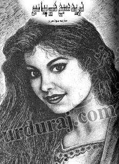 romantic urdu novels by shazia choudhary Naveed e Subah Ke Payambar By Shazia Chaudhary complete in pdf